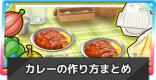 カレーの作り方まとめ!リザードン級を作るコツ