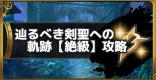 辿るべき剣聖への軌跡【絶級】攻略と適正キャラ
