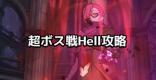 超ボス戦(ゴウセル編)Hell攻略|適性キャラは誰?