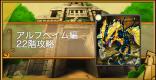 アルフヘイム編22階攻略|タワポコ