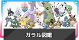 ポケモン図鑑(ガラル図鑑)一覧!入手・進化方法&出現場所