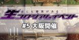 第5回『生コロシアムイベント in 大阪』開催レポート