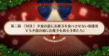 第二節『対決!保護者VS子供たち』攻略/クリスマス2019
