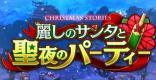 クリスマスストーリーズ(2019)イベントまとめ