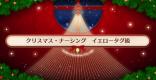 イエロータグ級の敵構成とドロップ効率|クリスマス2019