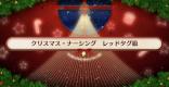 レッドタグ級の敵構成とドロップ効率 クリスマス2019