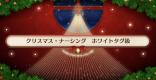 ホワイトタグ級の敵構成とドロップ効率|クリスマス2019