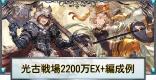 光古戦場2100万EX+編成例|マグナ/ゼウス/通常軸肉集め