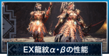 EX龍紋のスキルと必要素材 | ムフェトジーヴァ装備