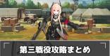 第三戦役攻略まとめ