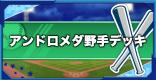 アンドロメダ学園野手デッキ|社長・加藤京子入り