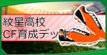 紋星(モンスター)高校正規ルートFW育成デッキ