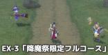 EX-3『降魔祭限定フルコース』のおすすめ攻略方法