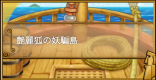 艶麗狐の妖騙島の攻略情報