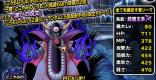 「超魔王」全てを滅ぼす者ゾーマ(SS)の評価とステータス