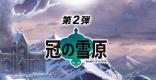 冠の雪原の新要素と新伝説ポケモンまとめ