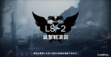 LS-2「遊撃戦演習」の攻略 | 星3評価の取り方
