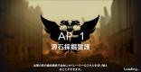 AP-1「源石採掘警護」の攻略|星3評価の取り方