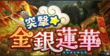 春節イベント2020「突撃★金銀蓮華」情報まとめ