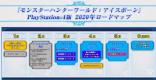 最新ロードマップ2020公開!モンハンフェスタ生放送まとめ