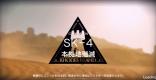 SK-4「本拠地殲滅」の攻略|星3評価の取り方