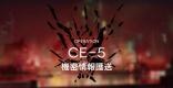 CE-5「機密情報護送」攻略編成・星3評価