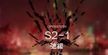 S2-1「弛緩」の攻略|星3評価の取り方