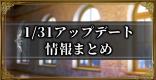 1/31(金)アップデート情報まとめ