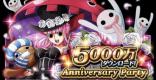 5000万ダウンロード記念!超豪華キャンペーン!