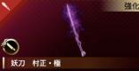 用心棒の最強武器「妖刀 村正・極」の必要素材