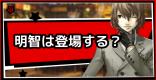 明智吾郎は登場する?