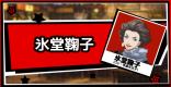 氷堂鞠子の紹介・声優情報
