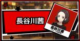長谷川茜の紹介・声優情報