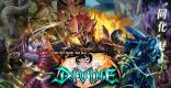 PC:02R「DIVINE」カード一覧|新パック情報