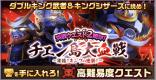 決戦ヘル「チェン島大血戦!集結キングの逆襲」攻略と適正キャラ