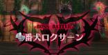 番犬ロクサーン戦(DX3)攻略とおすすめメギド・パーティ
