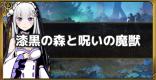 エミリア【絶級】攻略《漆黒の森と呪いの魔獣》