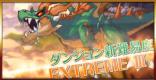 ラースドラゴン(ダンジョンex3)の攻略まとめ|緑龍の骸領