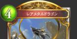 レアメタルドラゴンの評価と採用デッキ