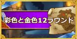 「呪われし魔宮」彩色の魔鳥と金色の魔竜を合計12ターン攻略!