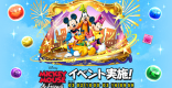 ミッキーマウス&フレンズ(ディズニー)コラボの最新情報