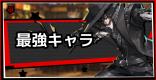 最強キャラランキング(最新版)