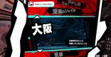 大阪ジェイル攻略・宝箱の情報