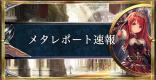 メタレポート速報(アディショナル実装~2/23)