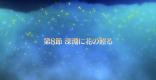 第8節『深淵に花の照る』攻略|冥界のメリークリスマス