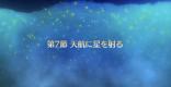 第7節『天航に星を射る』攻略|冥界のメリークリスマス
