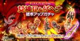 女神の魔神器Ⅱ&ゲヘナの魔神器確率アップガチャ