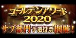GA2020サブ部門予選投票まとめ!投票先を語っちゃおう!