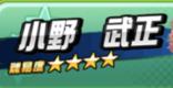 小野武正さんの再現攻略|KEYTALK×モシャプロ3人目