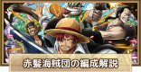 赤髪海賊団のパーティ編成解説とメンバー候補